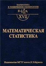 Учебник по Теории Вероятности и Математической Статистике